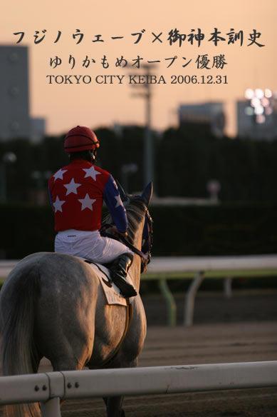 フジノウェーブ 2006 TCK